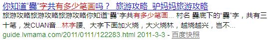 百度网页搜索质量评估