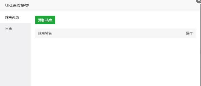 """宝塔手动安装""""URL百度提交4.0""""插件及使用教程宝塔插件主动提交"""