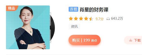 清华名师肖星的财务课程音频