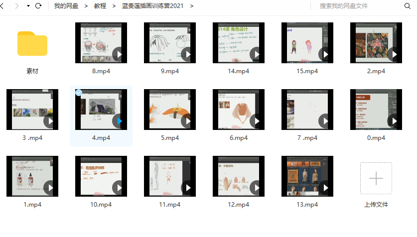 蓝贵莲蓝子云插画训练营2021年4月结课【画质高清有素材】