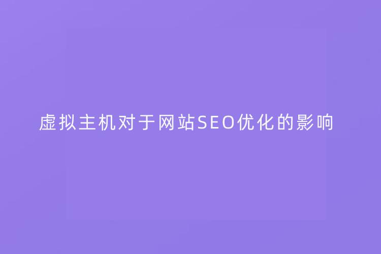 虚拟主机对于网站SEO优化的影响