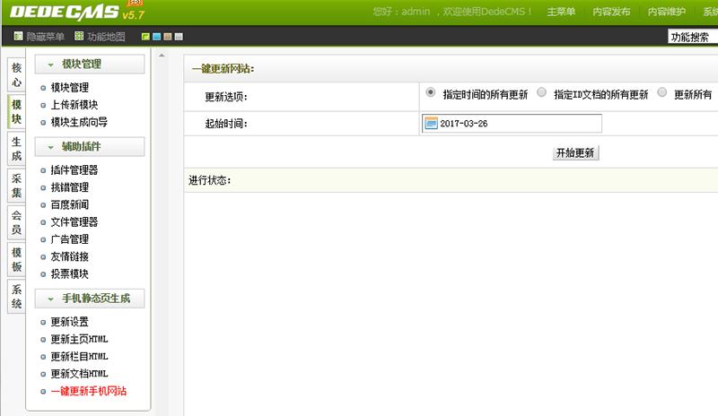DEDECMS织梦手机端静态页生成插件带自动更新付费版